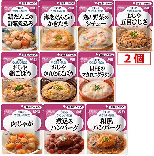 介護食品 キユーピー やさしい献立 容易にかめるアソートセット 10種11個入り 【区分1:容易にかめる】