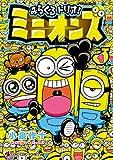 みらくるトリオ!ミニオンズ 1 (てんとう虫コミックススペシャル)