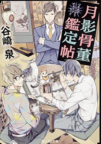月影骨董鑑定帖 (富士見L文庫)の詳細を見る