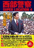 西部警察SUPER LOCATION 4 三重・名古屋編