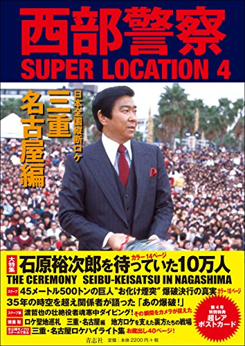 西部警察SUPER LOCATION 4 三重・名古屋編