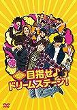 関西ジャニーズJr.の目指せ♪ドリームステージ![DVD]