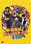 関西ジャニーズJr.の目指せ♪ドリームステージ! [DVD]