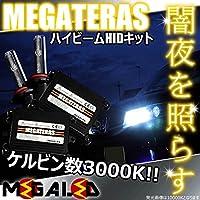 MEGATERAS ハイビーム用 HIDキット 3000K イエロー HB3★アリスト 16系 前期 後期 対応【メガLED】