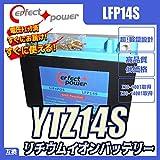 PERFECT POWERリチウムイオンバッテリー 互換 ユアサ YTZ14S FTZ14S DTZ14-BS CB1300 SUPER SC54