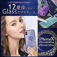 12星座ガラスiPhoneケース iPhoneX iPhone7 /7 Plus 8 /8 Plus 9H強化ガラス