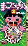 まことちゃん(2)【期間限定 無料お試し版】 (少年サンデーコミックス)