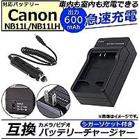 AP カメラ/ビデオ 互換 バッテリーチャージャー シガーソケット付き キャノン NB11L/NB11LH 急速充電 AP-UJ0046-CN11L-SG