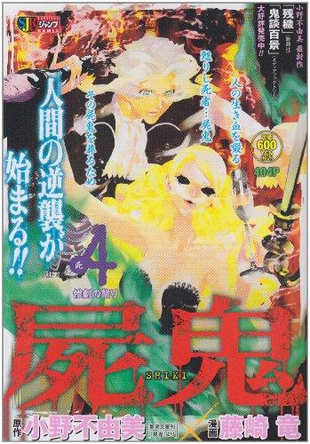 屍鬼 4 (SHUEISHA JUMP REMIX)の詳細を見る