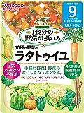 グーグーキッチン 1食分の野菜が摂れる 10種の野菜のラタトゥイユ 100g