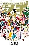 マギ 37 (少年サンデーコミックス)