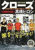クローズ 呉國神社の戦い (AKITA TOP COMICS500)