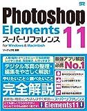 Photoshop Elements 11 スーパーリファレンス for Windows&Macintosh