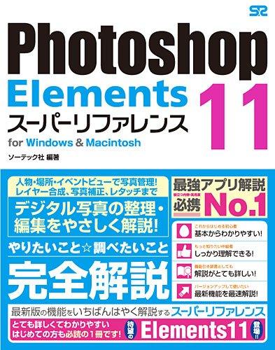 Photoshop Elements 11 スーパーリファレンス for Windows&Macintoshの詳細を見る