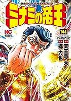 ミナミの帝王(144) (ニチブンコミックス)