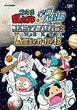 忍たま乱太郎の宇宙大冒険 withコズミックフロント☆NEXT 太陽系の段・月の段[DVD]
