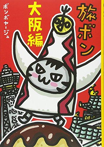 旅ボン 大阪編