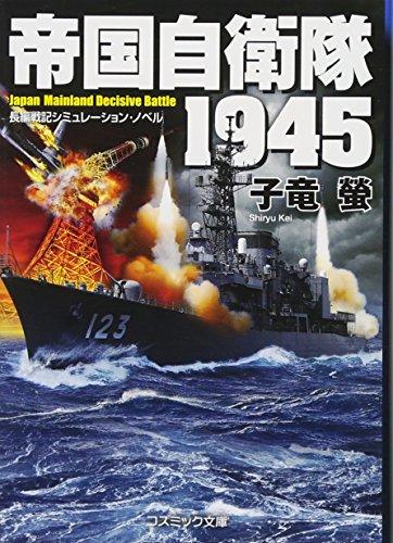 帝国自衛隊1945 (コスミック文庫)