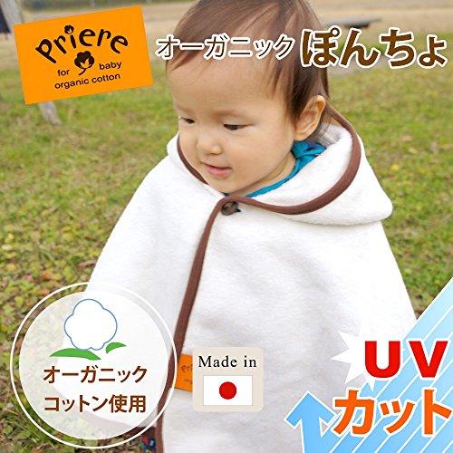 ベビーポンチョ UVカット率99%以上の生地なので、お出かけにも安心。