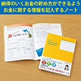 コクヨ ノート かしこくお金を貯めるノート LES-M103 画像