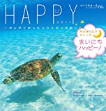 2017うみまーるミニムーンカレンダー `Happy−のんびりゆったりウミガメ日和' (月の満ち欠け)