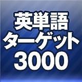 新TOEIC®テスト英単語ターゲット3000【Amazon限定モデル】
