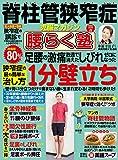 脊柱管狭窄症克服マガジン 腰らく塾 Vol.10 2019年 春号 画像