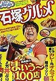 ぴったんこカン★カン 石塚グルメ (ぴあMOOK)