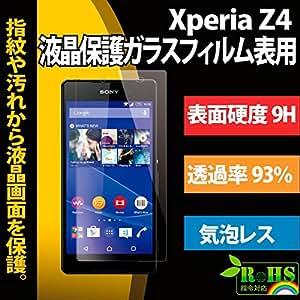BRIGHTONNET Xperia Z4 ガラスフィルム 表用 旭ガラス採用 液晶保護フィルム 硬度9H ラウンドエッジ加工 BI-XZ4OMTGLASS (docomo SO-03G,au SOV31,softBank 402SO )