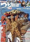 つり情報 2019年 12/1 号 [雑誌]
