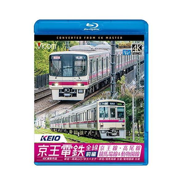 京王電鉄全線 前編 京王線・高尾線&競馬場線&動...の商品画像