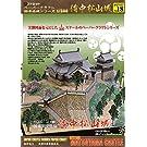 ペーパークラフト 日本名城シリーズ 1/300 国重要文化財 備中松山城