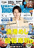 YokohamaWalker横浜ウォーカー2019年7月号 [雑誌]