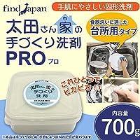 太田さん家の手づくり洗剤 PRO プロ 700g【人気 おすすめ 】