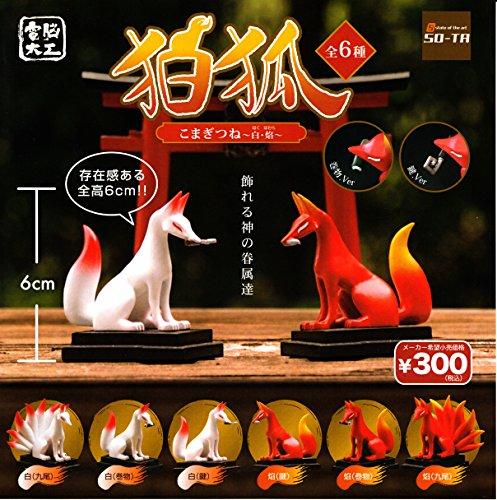 電脳大工 狛狐 こまぎつね 白・焔 [全6種セット(フルコンプ)]