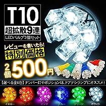 プリウス 30系 ポジション球/ナンバー灯/ウェッジ球 T10/T16 LEDバルブ 9連/超拡散 2個セット 前期/後期対応 ZVW30 【YOUNG