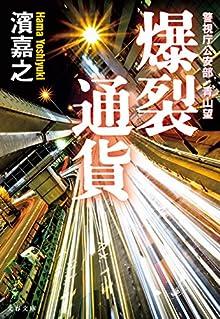 爆裂通貨 警視庁公安部・青山望 (文春文庫)