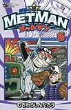 野球の星 メットマン 6 (てんとう虫コロコロコミックス)