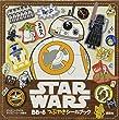STAR WARS BB-8つぶやきシールブック (ディズニーブックス) (ディズニーシール絵本)