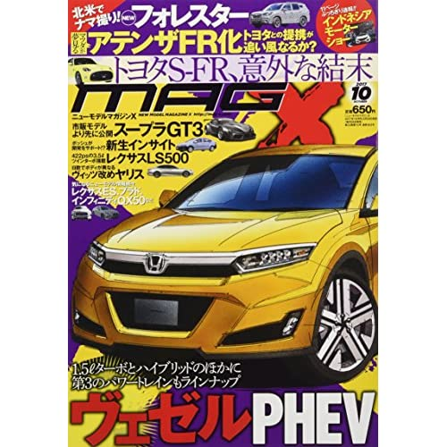 ニューモデルマガジンX 2017年 10 月号 [雑誌]