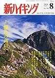 新ハイキング 2014年 08月号 [雑誌]