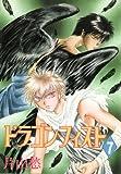ドラゴン・フィスト (7) (ウィングス・コミックス)