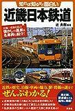 知れば知るほど面白い 近畿日本鉄道