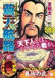 蒼天航路 破「義侠の武」編 (講談社プラチナコミックス)