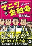 新装版単行本 ナニワ金融道 8巻 (SAN-EI MOOK)