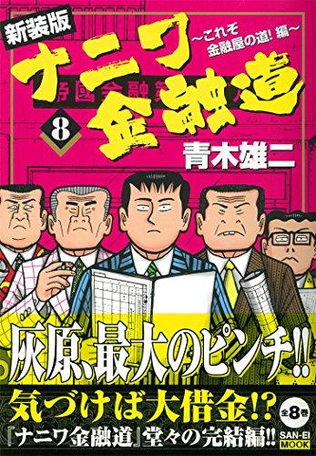新装版単行本 ナニワ金融道 8巻 (SAN-EI MOOK)の詳細を見る