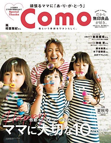 Como(コモ) 2017年 06 月夏秋号