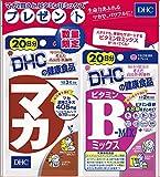 DHC マカ 20日分 ビタミンBミックス 20日分おまけセット