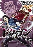 戦国BASARA ドクガン 3 (ヤングチャンピオン・コミックス)