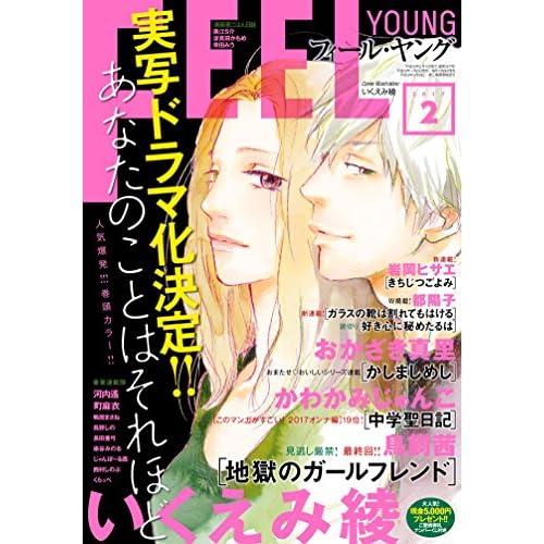 FEEL YOUNG (フィールヤング) 2017年 02月号 [雑誌]
